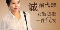 左娜拉韩版女装厂家供货