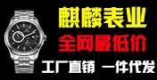 广州手表批发