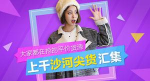 衣联网女装-中国服装批发市场新的领航者