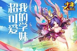 《少年西游记》红将凌云版本即将上线 高校美女玩家加入