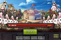 《那兔之大国梦》手游开启iOS不删档公测下载
