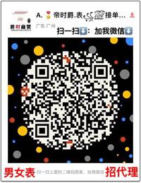 广州手表批发市场秒单号,一件代发,量多价优!支持退货!保修2年