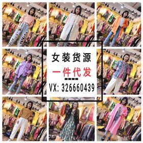 时尚女装一手货源 一件代发 微商优先代理 质量保证