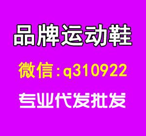 福建莆田鞋批发 品牌运动鞋微商代理一件代发