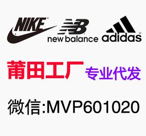 莆田各大品牌运动鞋潮牌厂家直销诚招全国代理