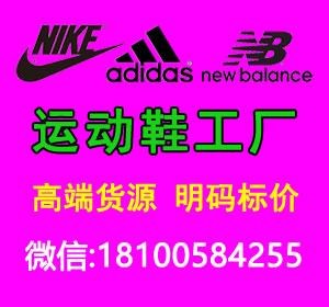 公司级高品质、耐克阿迪运动鞋工厂直销一手货源