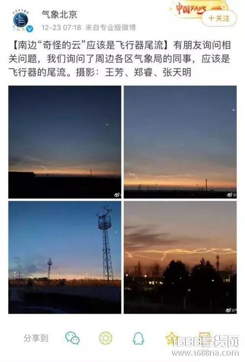 北京天空现神秘光线 气象表京:应该是飞行器的尾流