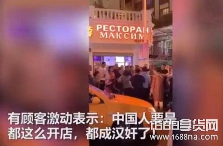 三亚餐厅回应不招待中国人:客人喝多了