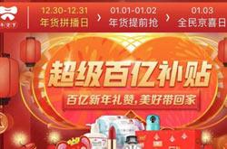 京东京喜年货节开启 享超级百亿补贴