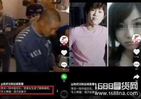 网曝李天一狱中组乐队 受害女子患上精神疾病