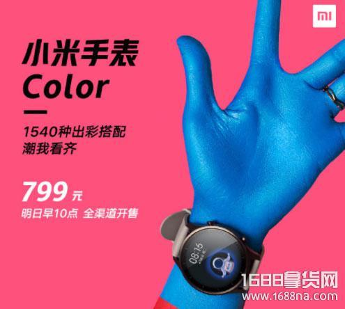 小米手表Color多少钱 小米手表怎么下载应用?