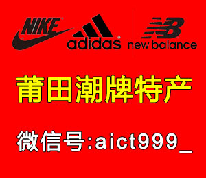 莆田鞋子批发 潮牌运动鞋档口货源 一件代发招代理