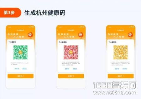 杭州健康码是什么怎么开通 杭州健康码有什么作用