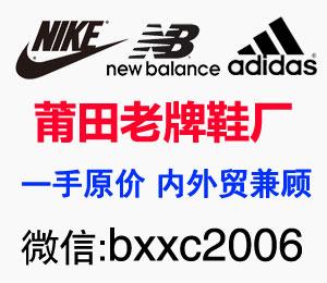 北杏鞋厂主营各大运动系列品牌鞋类 老牌鞋厂0元代理一件代发