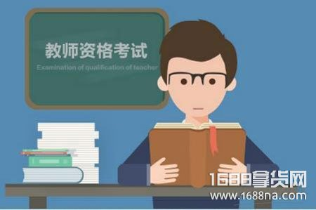 2020教师资格证取消了吗 2020教师资格考试延期到什么时候