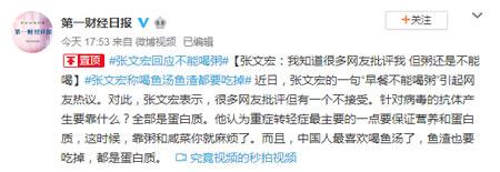 张文宏回应不能喝粥:我知道很多网友批评我