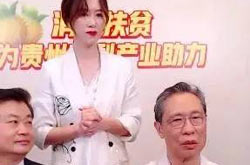 钟南山与网红主播直播卖货 助力贵州扶贫