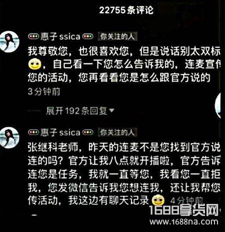 抖音惠子张继科事件真相是怎么回事 抖音惠子直播一次能赚多少钱