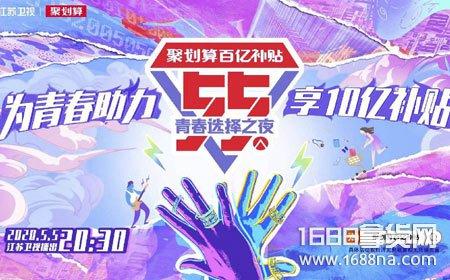 刘敏涛红色高跟鞋什么节目 刘敏涛千万直拍是什么意思