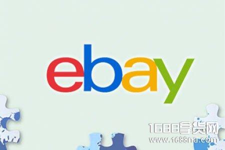 eBay买鞋靠谱吗 eBay上面怎么买东西到中国