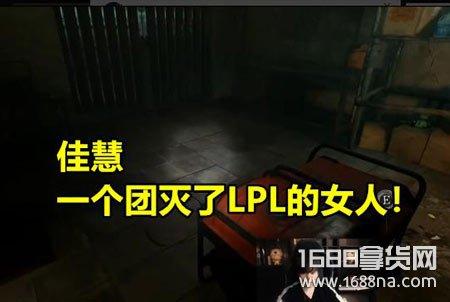 佳慧恐怖游戏叫什么 佳慧团灭LPL是什么意思
