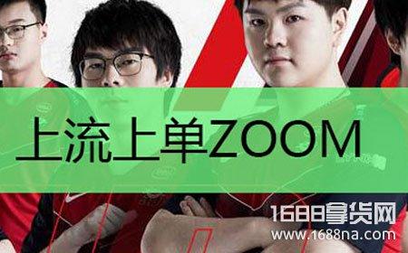 上流上单Zoom是什么意思 zoom公爵是什么梗