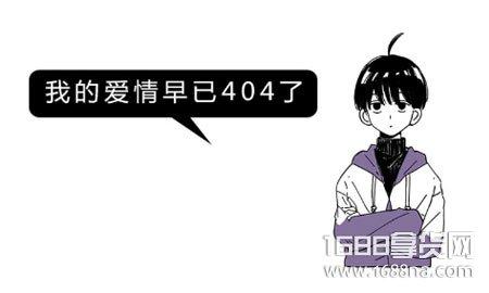 404什么意思网络用语 网络用语404是什么梗