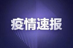 全国新增境外输入病例11例 内蒙古新增10例境外输入