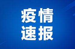 31省区市新增确诊57例 多地提醒别去北京