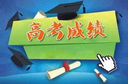 2020高考成绩开始放榜 2020全国各地高考成绩查询时间表