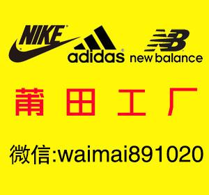 外贸鞋子 莆田运动鞋批发 免费代理一件代发