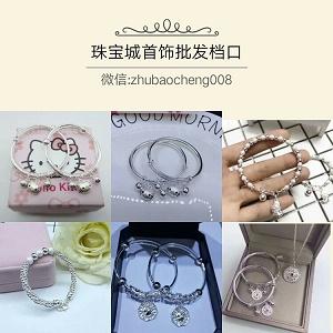 珠宝批发工厂,开网店做微商的创业好帮手