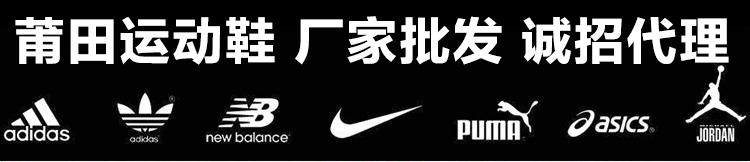 莆田运动鞋 一件代发 一手货源 招代理免费加盟